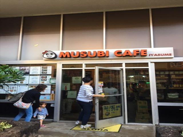 おむすび屋さん(MUSUBI CAFE)