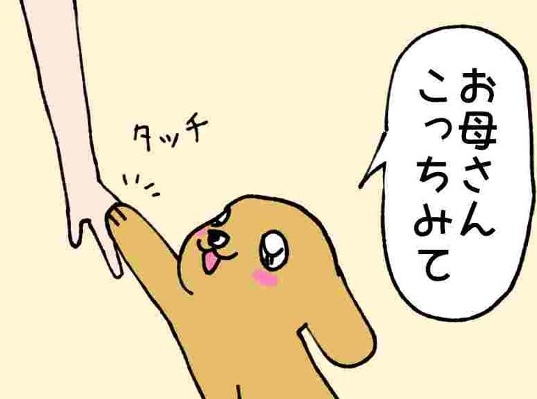 あいちゃん6コマ漫画7 「甘えん坊」