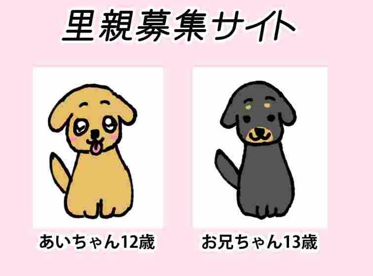 あいちゃん6コマ漫画1 「出会い」
