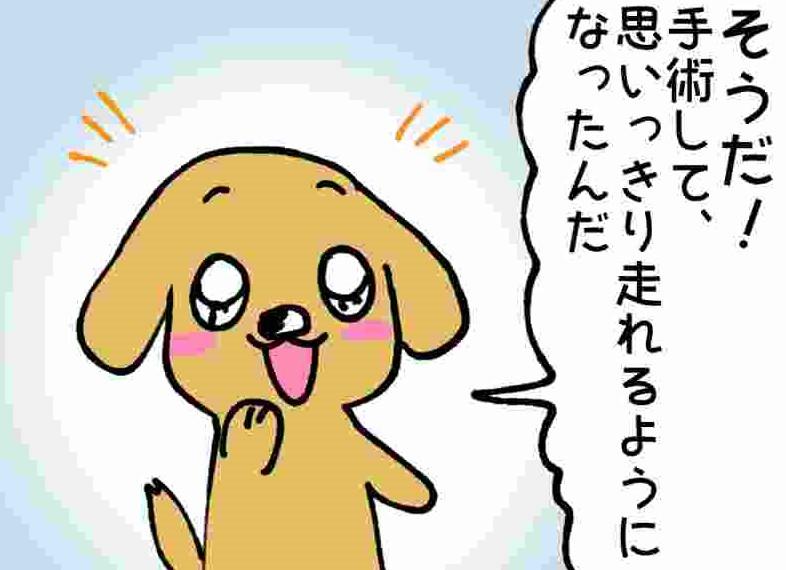 あいちゃん6コマ漫画14 「天の川へドライブ」